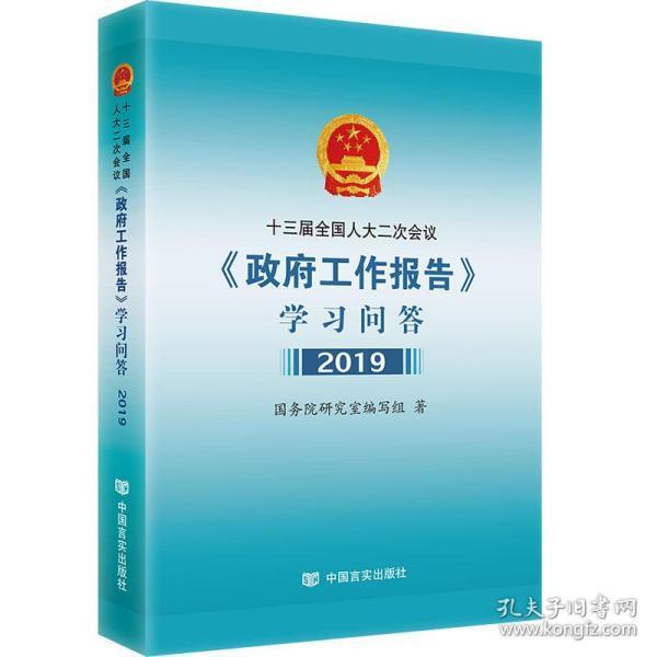 正版現貨 十全國二次會議學習問答 研究室編寫組 中國言實出版社 9787517130932