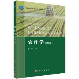 農作學(第二版)