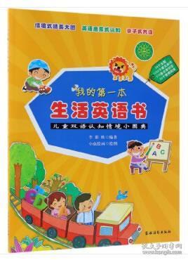 單詞No.1:小學生英語單詞情景圖典