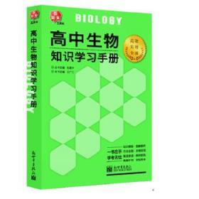 高中生物知識學習手冊