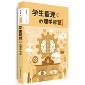學生管理的心理學智慧(第二版)