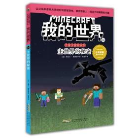 正版現貨 我的世界史蒂夫冒險系列14主世界的秘密  丹妮卡戴維森(Danica Davidson) 安徽科學技術出版社 9787533778309