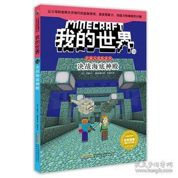 正版現貨 我的世界史蒂夫冒險系列16決戰海底神殿  丹妮卡戴維森(Danica Davidson) 安徽科學技術出版社 9787533778323