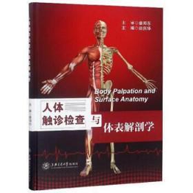 人體觸診檢查與體表解剖學