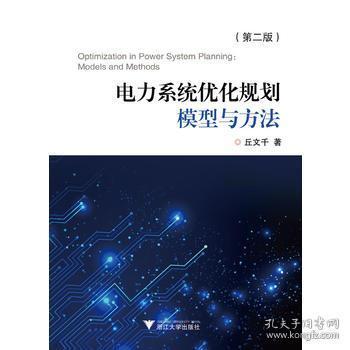 正版現貨 電力系統優化規劃模型與方法 丘文千 浙江大學出版社 9787308189293