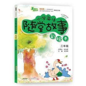 小学英语随堂故事彩绘本三年级 正版  许学明  9787533758684