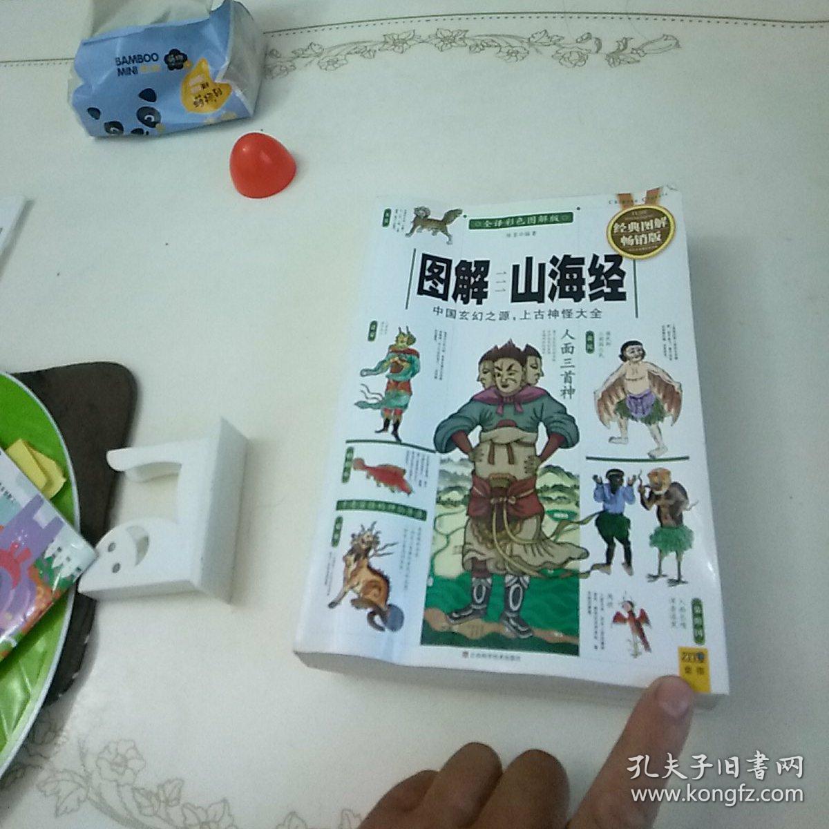 图解山海经:中国玄幻之源,上古神怪大全(2012全译彩色图解版)