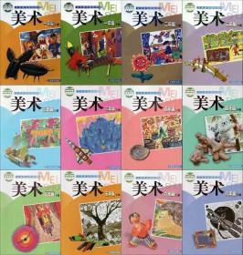 赣美版小学美术全套12本 教科书教材课本 江西美术出版社 新版  有笔记有划线不影响使用