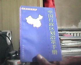 中国行政区划沿革手册(地图资料丛书)