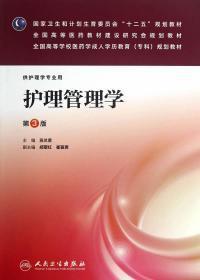 护理管理学(第3版)/苏兰若/成教专科护理 正版  苏兰若  9787117175708