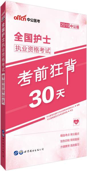 中公版·2019全国护士执业资格考试:考前狂背30天