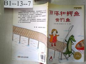丽塔和鳄鱼迷路了