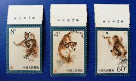 "JT新邮:1979年T40""东北虎""邮票(3枚/套,全,厂铭,背略黄)"