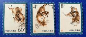 "JT新邮:1979年T40""东北虎""邮票(3枚/套,全)"
