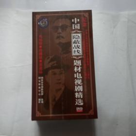 非卖品珍藏版:中国隐蔽战线题材电视剧精选(DVD)70个碟片