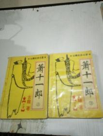 萧十一郎(上下)