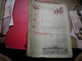 中國少年報 1957年1一6月合訂 反右