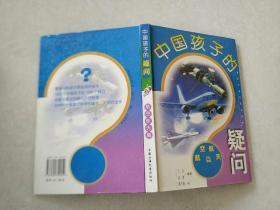 中国孩子的疑问