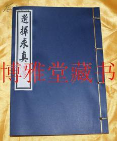 清末民初石本《选择求真》胡晖著线装16开1册足本道林纸影印本