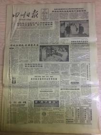 """四川日报1986年11月24日(4开四版);菲律宾局势再度紧张;给""""伯乐热""""浇点凉水。"""