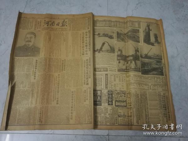 1951年河南日报纪念苏联十月革命专刊,带斯大林像。另有林彪当选人民革命军事委员会副主席的专载。