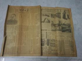 1951年河南日報紀念蘇聯十月革命專刊,帶斯大林像。另有林彪當選人民革命軍事委員會副主席的專載。