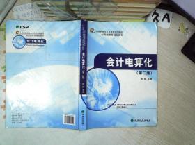 会计电算化(第2版)/全国高职高专人才培养规划教材·财政部推荐规划教材