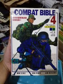 战斗圣经4