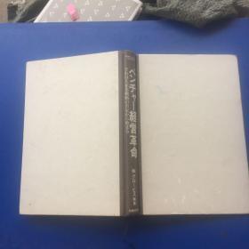 日文原版32开硬精装综合书  经营革命