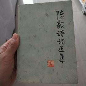 陈毅诗词选集  77年版陈毅