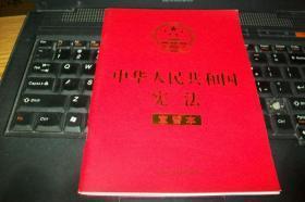 中华人民共和国宪法 (宣誓本)