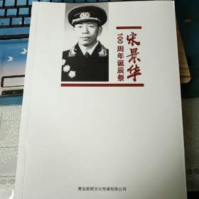 宋景华将军100周年祭(开国少将)