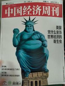 中国经济周刊2019年11期