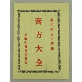 《膏方大全》 方公溥参校丸散膏药丹方 中医书局1929年 完整复原