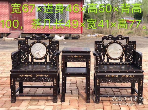 檀木 太師椅 三件套 鑲嵌貝殼 附帶云石板 鑲嵌錦鯉戲荷花  做工大氣,全品牢固,尺寸如圖