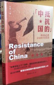 抵抗的中国:外国记者亲历的中国抗战