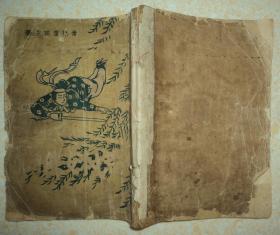 民國小說、【荒村女俠】、10回一冊全