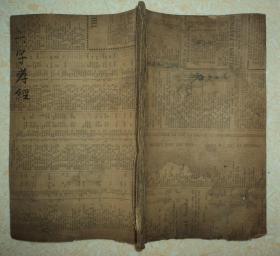 清代手抄本、【六字孝經】、字漂亮、全一冊、手繪人物圖一副。