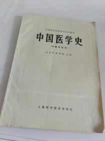 中国医学史.中医专业用