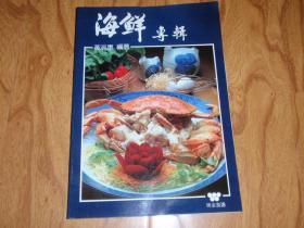 味全食谱-海鲜专辑[117页全彩图]G4
