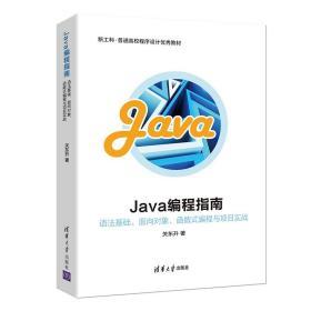 全新正版  Java编程指南