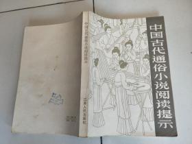 中国古代通俗小说阅读提示