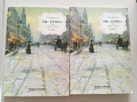 【双签名】许渊冲 亲笔签名钤印本 《约翰克里斯托夫》,上下册均有签名 ,一版一印 , 品相如图
