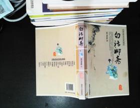 中国古典文学名著精粹:白话聊斋