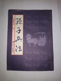孙子兵法(插图版第一卷)