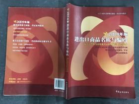 报关员资格全国统一考试系列教材:进出口商品名称与编码(2009年版)