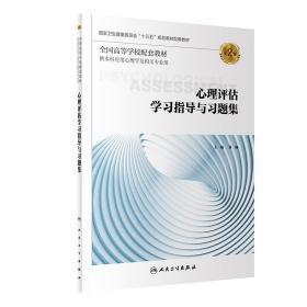 心理评估学习指导与习题集(第2版/本科心理配套)
