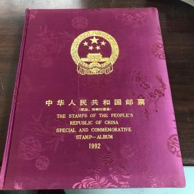 中华人民共和国邮票纪念特种邮票册1992