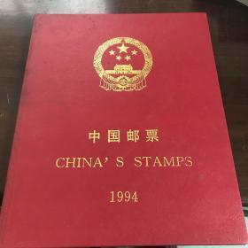 中国邮票1994