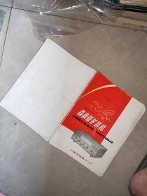 JK50-1A 50瓦特晶体管扩音机说明书   +  东风71—40瓦收扩音机说明书   +英雄80瓦晶体管交直流收扩音机使用说明书 + 红旗100W晶体管交直流两用收扩音机说明书   + 美多652-3型五灯交流收音机说明书   5本合售